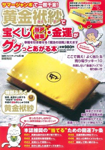 黄金袱紗で宝くじ当選確立・金運がググっとあがる本 (SAKURA・MOOK 87)
