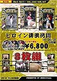 ゼウス/ヒロイン排泄拷問7BOX [DVD]