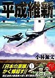 平成維新―戦う自衛隊 (ボムコミックス (63))