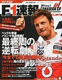 F1 (エフワン) 速報 2011年 6/30号 [雑誌]
