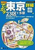 ハンディマップル でっか字 東京 詳細便利地図 (地図 | マップル)
