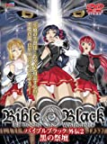Bible Black 外伝 2