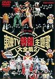東映TV特撮主題歌大全集 Vol.2 [DVD]