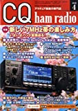 CQ ham radio (ハムラジオ) 2009年 04月号 [雑誌]
