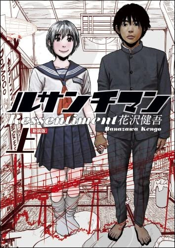 ルサンチマン 新装版 上 (ビッグ コミックス〔スペシャル〕)