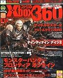 ファミ通Xbox360 2010年9月号[雑誌]