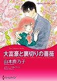 大富豪と裏切りの薔薇 (ハーレクインコミックス)