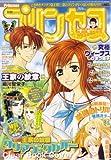 月刊 プリンセス 2008年 07月号 [雑誌]