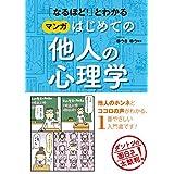 Amazon.co.jp: 「なるほど!」とわかる マンガはじめての他人の心理学 eBook: ゆうきゆう: Kindleストア