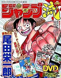 ジャンプ流!DVD付分冊マンガ講座(3) 2016年 2/18 号 [雑誌]