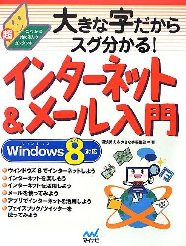 大きな字だからスグ分かる!インターネット&メール入門 Windows 8対応 (これから始める人の超カンタン本)