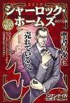 コミックシャーロック・ホームズまだらの紐 (ミッシィコミックス)