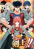 われは剣王っ!! 3 (電撃コミックス)