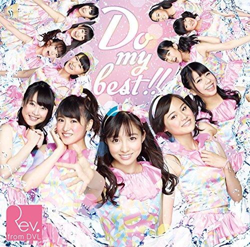 Do my best !! 通常盤Type-A 【CDシングル+DVD 合計2枚組】