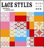 LACE STYLES 〜わくわくレース素材集(DVD付)