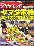 週刊 ダイヤモンド 2008年 6/21号 [雑誌]