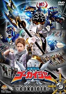 スーパー戦隊シリーズ 海賊戦隊ゴーカイジャー VOL.5【DVD】
