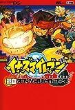 イナズマイレブン熱血オフィシャルガイドブック (ワンダーライフスペシャル NINTENDO DS)