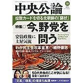 中央公論 2014年 10月号 [雑誌]