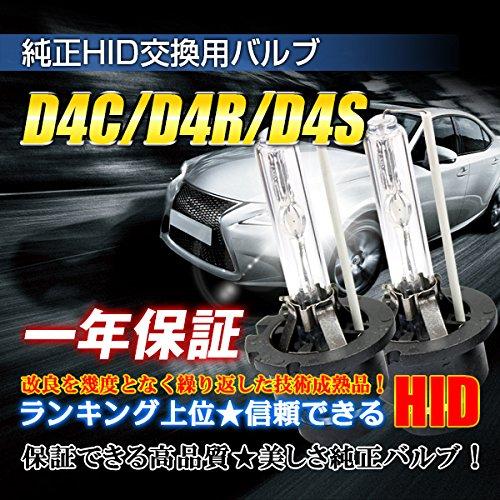 AKASHI(アカシ)12V/24V兼用35W D4C/D4S/D4R兼用■耐震メタルマウント■純正交換HIDバルブ 6000K 2ヶ入り