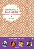 単語絵本とかんたんフレーズ 私のタイ語手帖 (CDブック)
