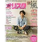 オリ☆スタ 2014年 6/23号 [雑誌]
