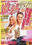 微熱 SUPER (スーパー) デラックス 2012年 10月号 [雑誌]