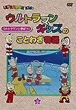 ウルトラマンキッズのことわざ物語 第3巻<最終巻> [DVD]