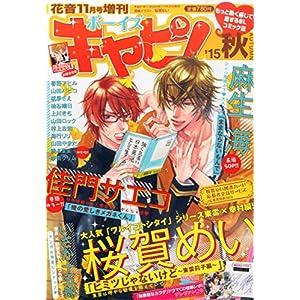 ボーイズキャピ! 2015年 11 月号 [雑誌]: 花音 増刊
