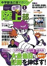 中学部活応援マガジン 熱中(チュー)!陸上部 Vol.1