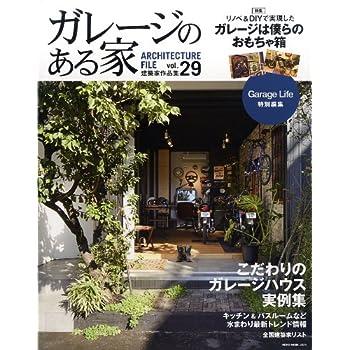 ガレージのある家Vol.29 (NEKO MOOK)
