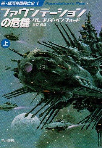 ファウンデーションの危機 上 (—新・銀河帝国興亡史 1    ハヤカワ文庫SF)