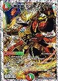 無敵剣 カツキングMAX 限定収録 ホロ仕様 デュエルマスターズ スーパーデッキ MAX dmd13-005