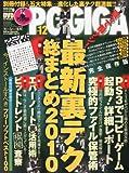 PC・GIGA (ピーシーギガ) 2010年 12月号 [雑誌]