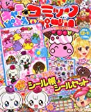キャラぱふぇコミック&パズル 2013年 12月号 [雑誌]
