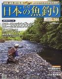 週刊 日本の魚釣り 2013年 7/10号 [分冊百科]