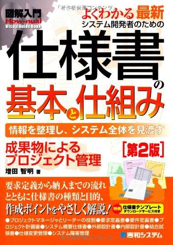 ������褯�狼��ǿ������Îѳ�ȯ�ԤΤ���λ��ͽ�δ��ܤȻ��Ȥ�[��2��] (How��nual Visual Guide Book)