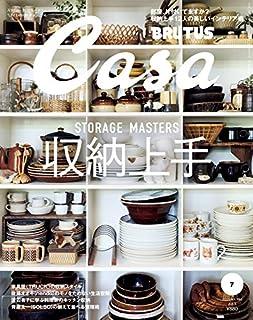 収納デザインで美しい暮らしを実践!Casa BRUTUS No. 184「収納上手」