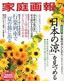 家庭画報 2011年 07月号 [雑誌]
