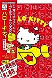 TVガイド キャラクターブランドシリーズ ミニクリアファイル&ネイルシールBOOK ハローキティ<40周年記念版>