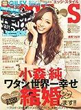 EDGE STYLE (エッジ スタイル) 2011年 08月号 [雑誌]