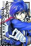 玉散る剣万朶の桜 二 (Next comics F)