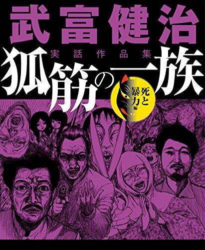 鈴木先生とは対極の作品を描く「武富健治実話作品集 狐筋の一族 死と暴力編」