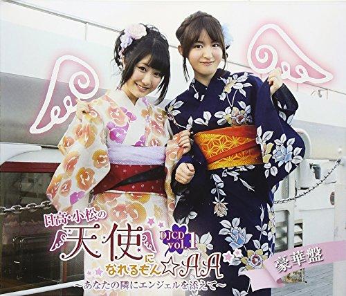 日高・小松の天使になれるもん☆AA DJCD Vol.1(豪華盤)(DVD付)