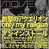 anim.o.v.e BEST(DVD付)