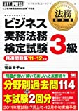 法務教科書 ビジネス実務法務検定試験3級 精選問題集 '11~'12年版