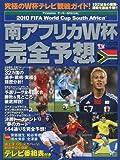 南アフリカW杯完全予想 2010年 6/27号 [雑誌]