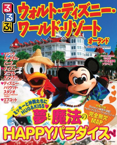 るるぶウォルト・ディズニー・ワールド・リゾート オーランド (るるぶ情報版海外)
