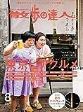 散歩の達人 2016年 08月号 [雑誌]