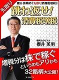 櫻井英明の「先取り消費税増税」 跳ね返せ 消費税増税!〜増税分は株で稼ぐのというのもアリかも〜